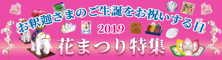 2019花まつり特集