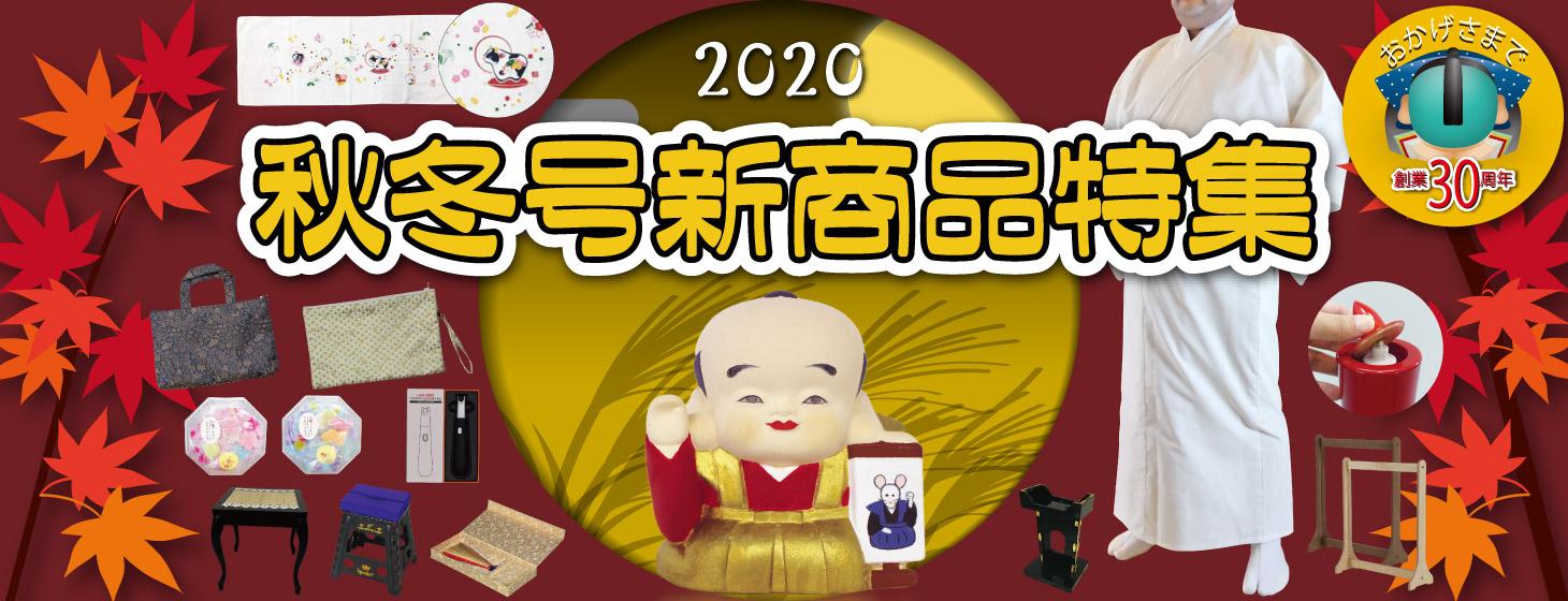 2020秋冬号新商品特集