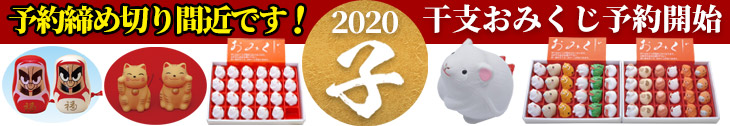 2020年(子)干支おみくじ早期ご予約販売