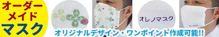 オーダーメイドマスクコーナー