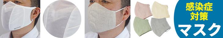 感染症対策マスクコーナー
