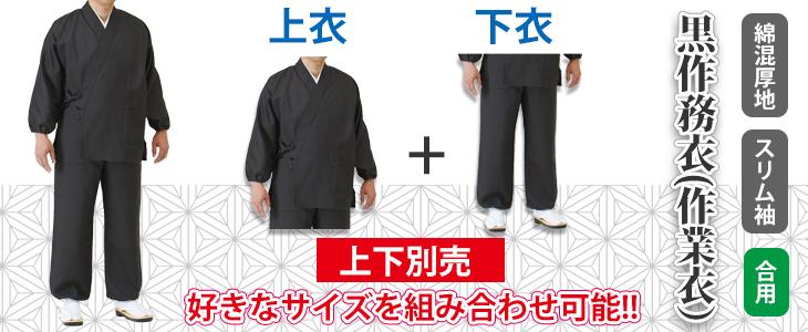 4852黒作務衣(作業衣)