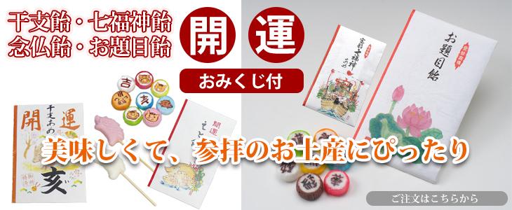 7200干支飴・七福神飴・念仏飴・お題目飴