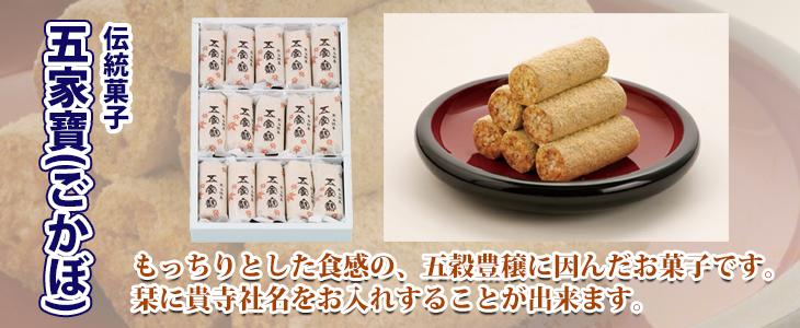 7300伝統菓子五家寶(ごかぼ)