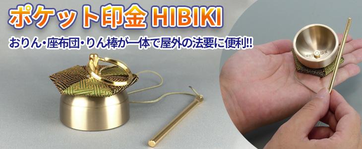 ポケット印金HIBIKI