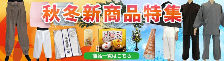 2019秋冬商品特集