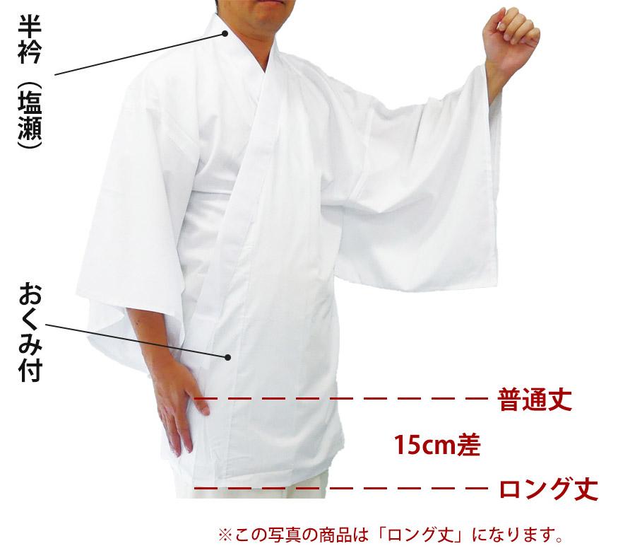 ハイクラス木綿襦袢 広袖・半衿 普通丈とロング丈の違い説明図