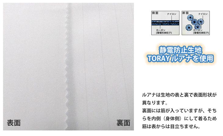 静電防止白衣 (合用)【寺院用白衣 男性用】商品写真