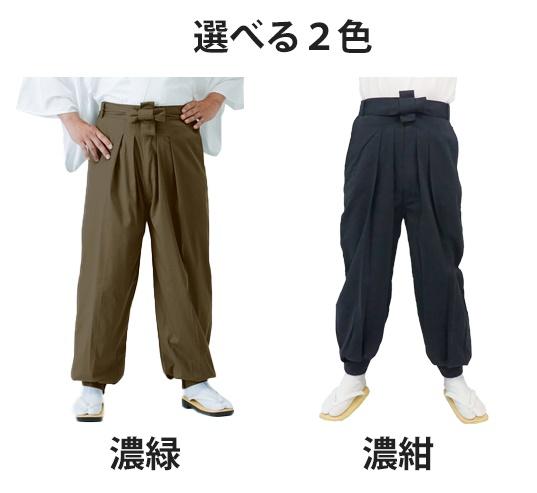 マイクロウェザー モンペ袴 選べる2色(濃緑・濃紺) 合用【二部式 寺院用 男性用】商品写真