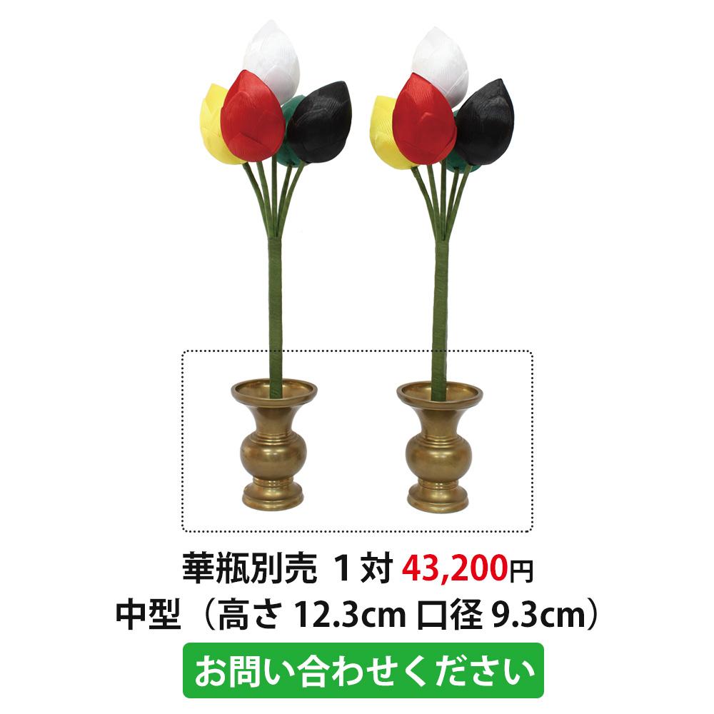 布製 二瓶華 五瓶華 【造花 常花】商品写真