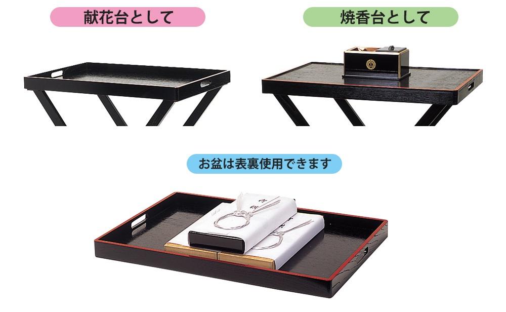 簡易供養台 【机 献花台 焼香台】商品写真