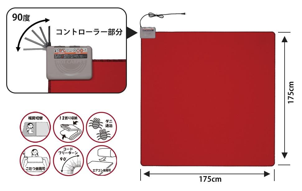 毛氈風フェルト電気カーペット 朱赤 【敷物 防炎】商品写真