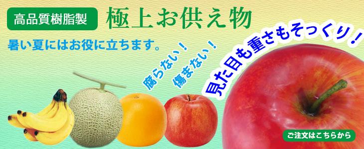 《9816-01》お供え物食品模型