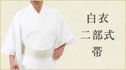 白衣・二部式・帯(男性用)
