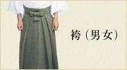 袴(男性用・女性用)