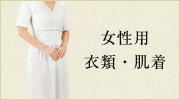 女性用白衣・肌着