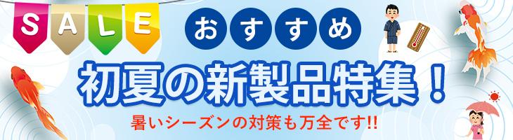 おおすめ2018初夏の新製品特集特集
