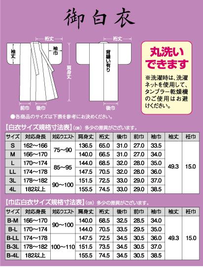 白衣サイズ表