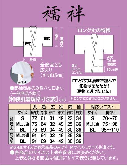 襦袢サイズ表