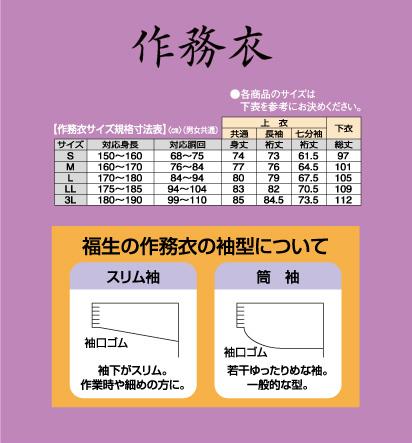 作務衣サイズ表