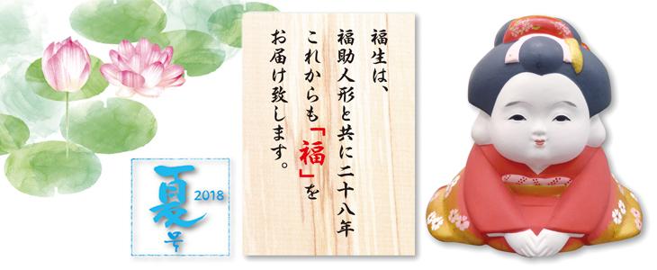 2018年福生の夏
